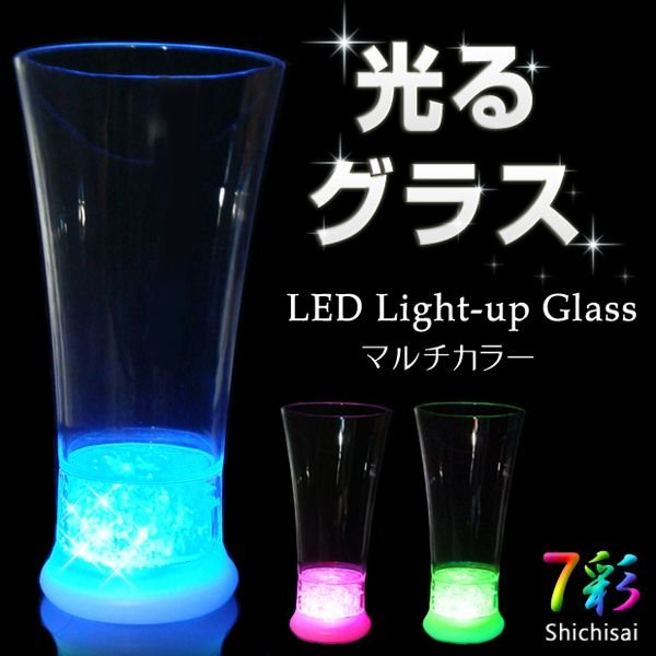 光るグラス タンブラー  光るコップ LED カップ グラス LEDグラス イベント カクテルパーティー|utsunomiyahonpo