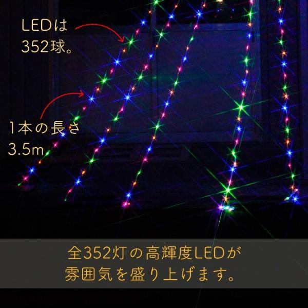 イルミネーション クリスマス ライト LED 屋外 ドレープライト ナイアガラ 3.5m×8本 352球 防滴 防雨 キャンプ クリスマス ハロウィン 照明 電飾 室内 utsunomiyahonpo 04