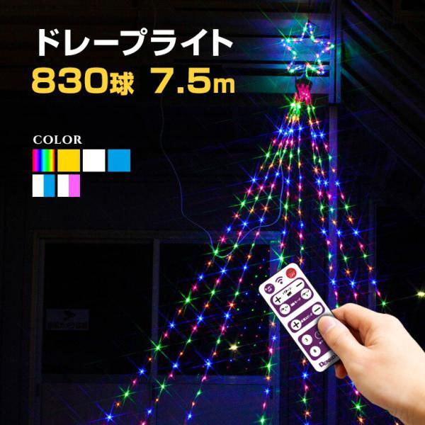 イルミネーション クリスマス ライト LED 屋外 ドレープライト ナイアガラ 8m×8本 830球 防滴 防雨 キャンプ クリスマス ハロウィン 照明 電飾 室内|utsunomiyahonpo