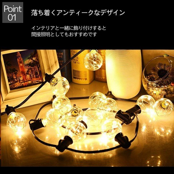 ストリングライト LED イルミネーション 電球 バルブ E11 12球 長さ4.5m 電球色 室内向け  電球型 ガーデンライト utsunomiyahonpo 03