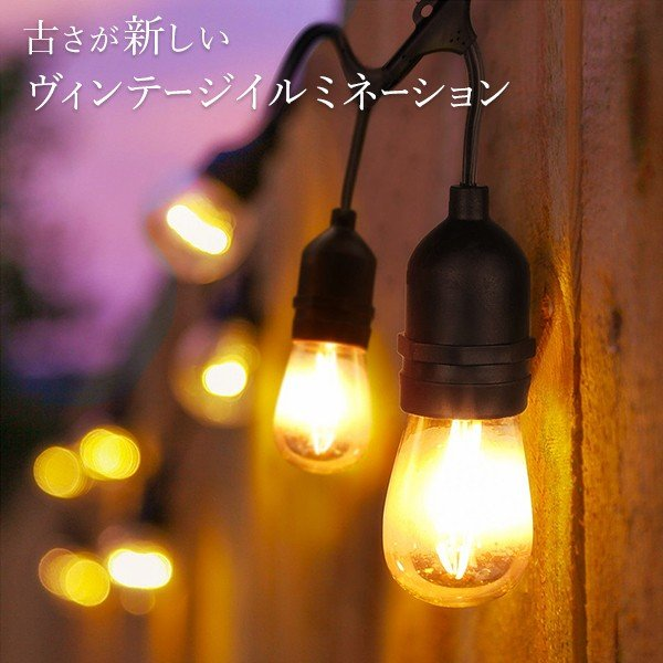 ストリングライト 屋外用 LED イルミネーション 電球 バルブ E26 LED15球 長さ14m 電球色 電球型 防水 防雨 ガーデンライト|utsunomiyahonpo|02