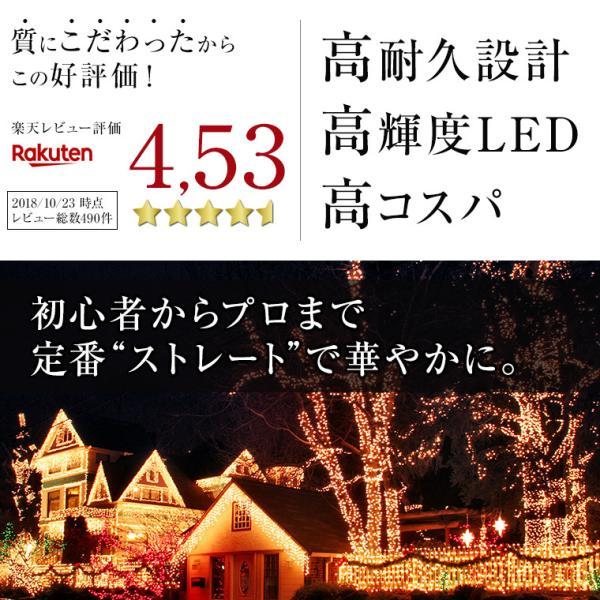 イルミネーション 屋外用 LEDライト ストレート LED100球 長さ10m 全17色 クリスマスツリー 飾り付け ライト LED 屋外 防水 防雨|utsunomiyahonpo|04