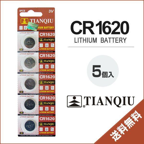 CR1620  ボタン電池 5個セット 1シート utsunomiyahonpo