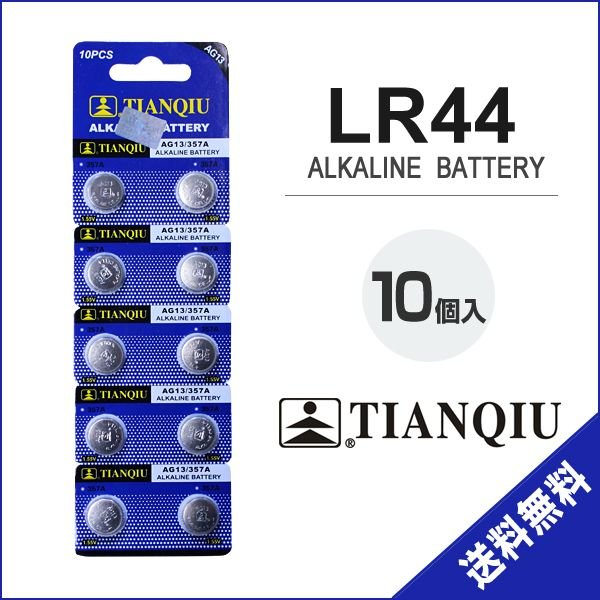 LR44 ボタン電池 10個セット アルカリ電池 1.5V AG13 357A CX44 互換 ボタン電池 コイン電池 時計 体温計 計算機|utsunomiyahonpo