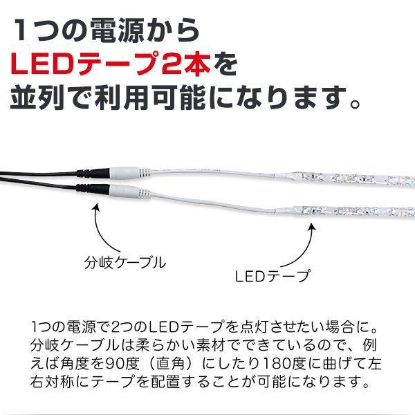 DC ケーブル 分岐 2分岐 単色 外径 5.5mm 内径 2.1mm 3528 5050 smd LED テープ 変換|utsunomiyahonpo|02