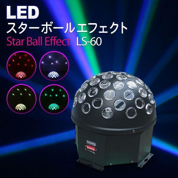 ミラーボール LEDステージライト 舞台照明 LS-60 DMX対応|utsunomiyahonpo