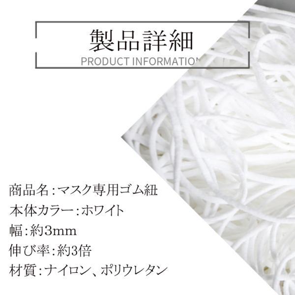 マスクゴム マスク専用ゴム 紐 3m 送料無料 自作 マスク 手作り ハンドメイド DIY|utsunomiyahonpo|04
