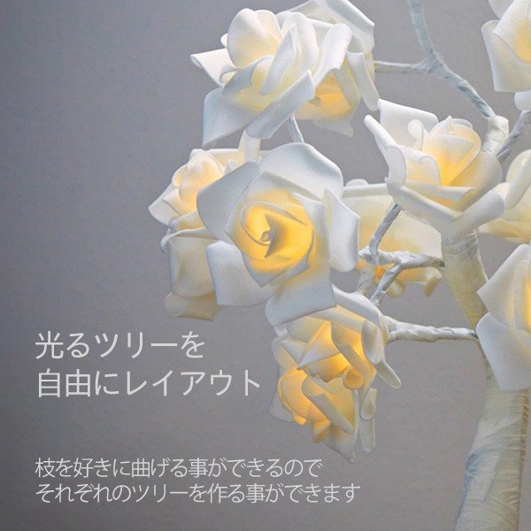 光る 花 バラ インテリア 間接照明 ツリー タイマー イルミネーション 木 雑貨 アレンジ プレゼント テーブル ベッド|utsunomiyahonpo|02