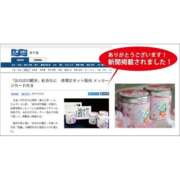 清水心澄 ほのぼの観音「桜龍」紅茶缶|uukankan|02