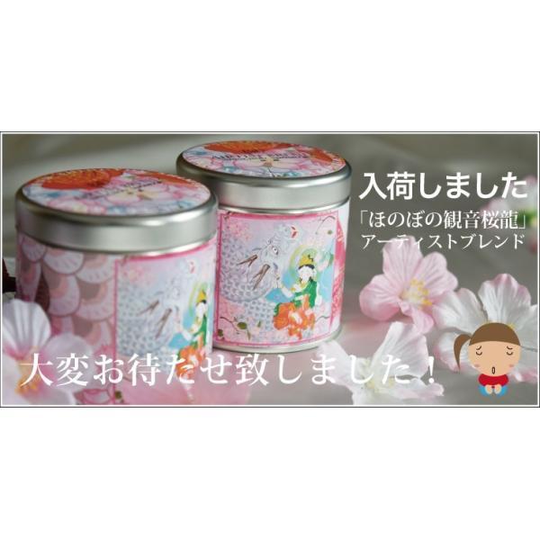 清水心澄 ほのぼの観音「桜龍」紅茶缶|uukankan|06