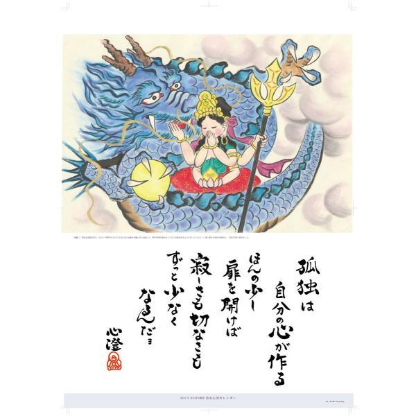 ●先行予約締め切りました●2021年 清水心澄ほのぼの観音カレンダー|uukankan