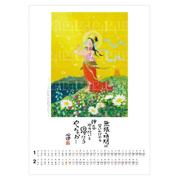 ●先行予約締め切りました●2021年 清水心澄ほのぼの観音カレンダー|uukankan|02