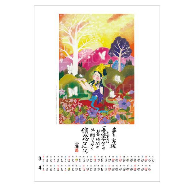 ●先行予約締め切りました●2021年 清水心澄ほのぼの観音カレンダー|uukankan|03