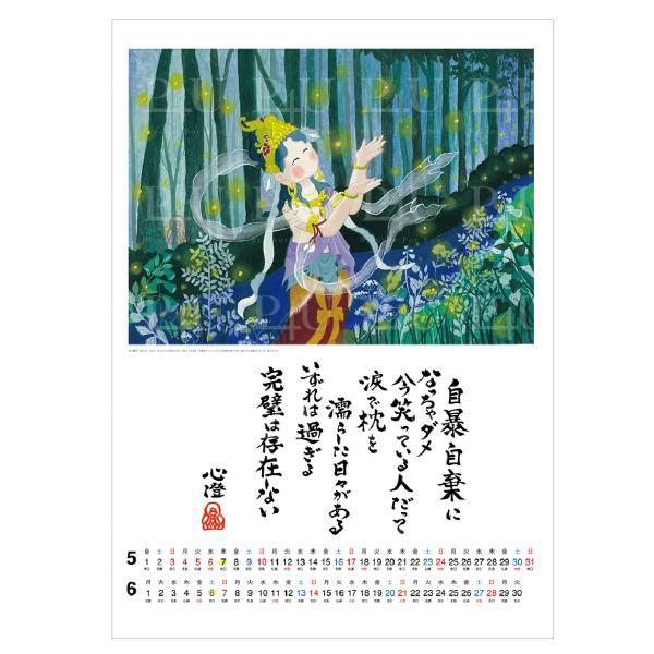 ●先行予約締め切りました●2021年 清水心澄ほのぼの観音カレンダー|uukankan|04