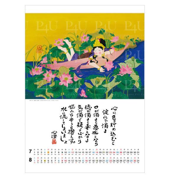 ●先行予約締め切りました●2021年 清水心澄ほのぼの観音カレンダー|uukankan|05