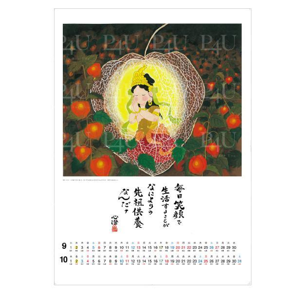 ●先行予約締め切りました●2021年 清水心澄ほのぼの観音カレンダー|uukankan|06