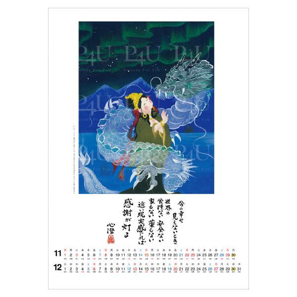 ●先行予約締め切りました●2021年 清水心澄ほのぼの観音カレンダー|uukankan|07