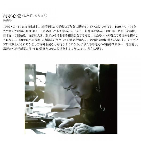 ●先行予約締め切りました●2021年 清水心澄ほのぼの観音カレンダー|uukankan|09