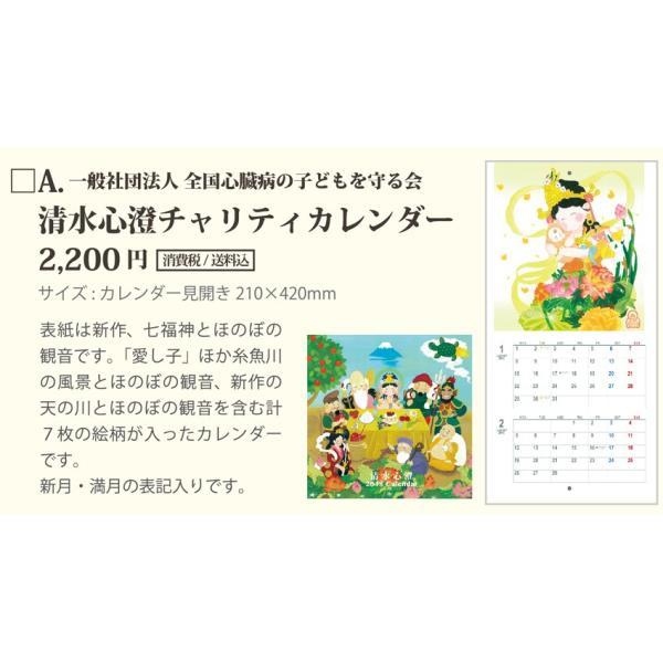 清水心澄2018チャリティカレンダー●単品●おまけ付|uukankan|04
