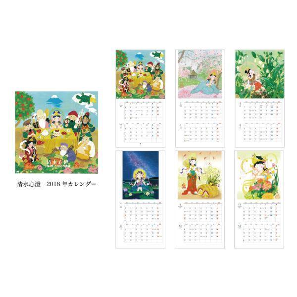 清水心澄2018チャリティカレンダー&清流米5kgセット|uukankan|04