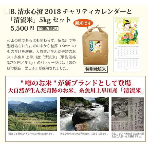 清水心澄2018チャリティカレンダー&清流米5kgセット|uukankan|05