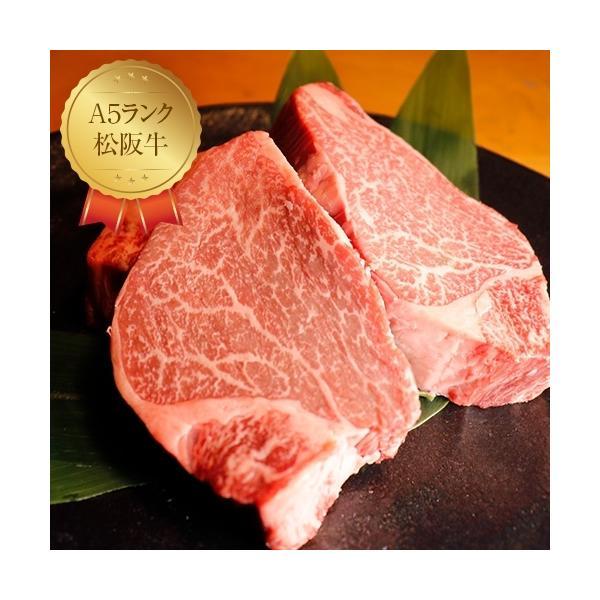 【直送】A5ランク松阪牛 特選ヒレステーキ(150g×2枚) 和牛 国産牛 霜降り 赤身 焼肉 三重県 ギフト 贈答 お祝い