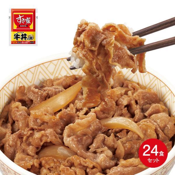【直送】すき家 牛丼の具24食セット