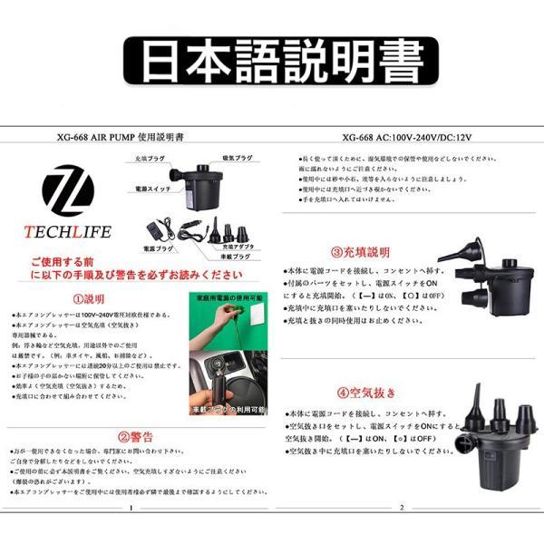 空気入れ 電動ポンプ エアーポンプ エアポンプ ビニールプール コンセント式 AC電源 空気抜きノズル付き エアーベッド 遊びプール用|uuu-shop|04