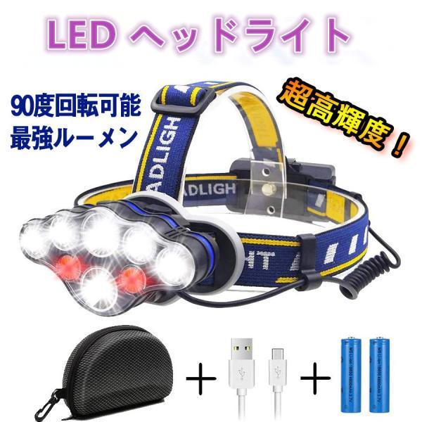 ヘッドライト 超強力 LEDヘッドライト 釣り 作業用 最強ルーメン 超高輝度 8000lm 充電式 7段階の点灯モード ヘルメットライト 防水 登山  防災用 アウトドア