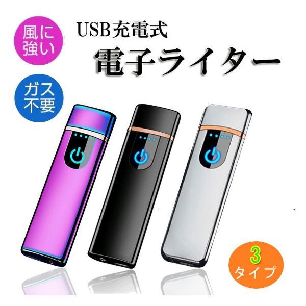 電子ライター USB充電式 プラズマ 電気 usb ライター 小型 充電式 ガス・オイル不要 防風 軽量 薄型 プレゼント|uuu-shop