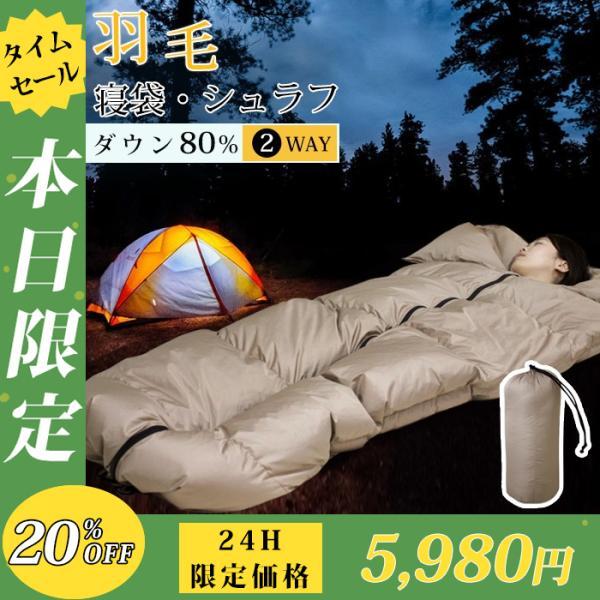 寝袋ダウン80%シュラフダウンケットにもなる羽毛寝袋羽毛寝袋洗えるシュラフ羽毛寝袋軽量洗える