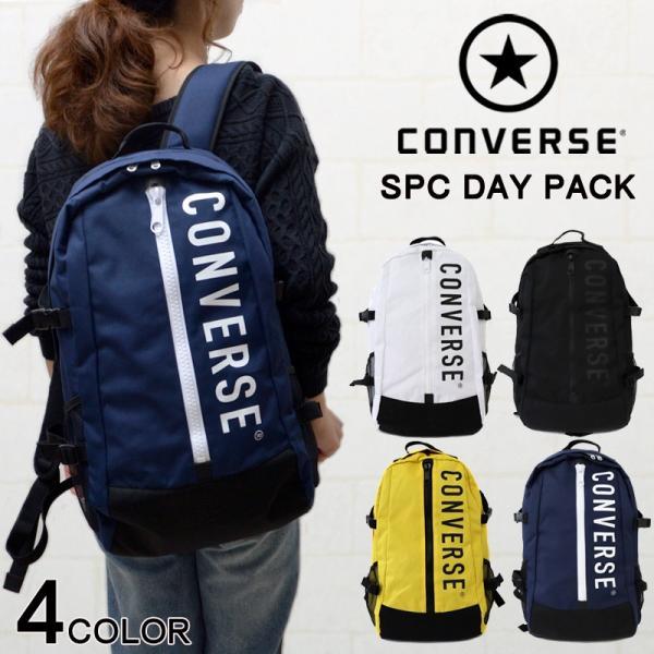 リュックサック CONVERSE SPC デイパック コンバース リュック メンズ レディース 高校生 通学 マザーバッグ マザーズリュック 大容量 登山 バックパック