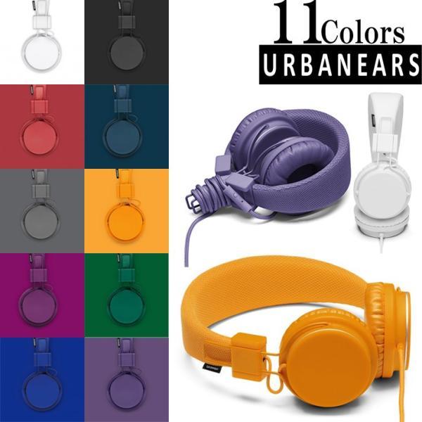 国内正規品 URBANEARS PLATTAN ヘッドフォン iphone いい音 イヤホン インナーイヤホン かわいい デザイン おしゃれ ヘッドホン ヘッドフォン カラフル 高音質