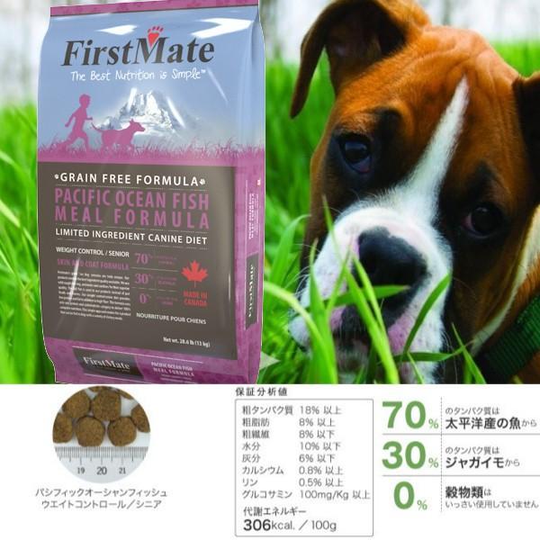 ファーストメイト パシフィックオーシャンフィッシュ シニア/ウェイトコントロール 2.3kg 高齢犬・肥満犬用 賞味期限6カ月以上保障・グレインフリー・穀物不使用