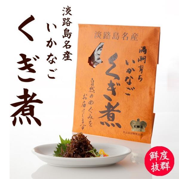 淡路島名産いかなごくぎ煮(100g)(食品添加物無添加)