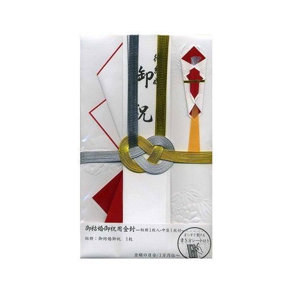 金銀10本 御結婚御祝 赤 短冊入 SMC−11R/ ご祝儀袋