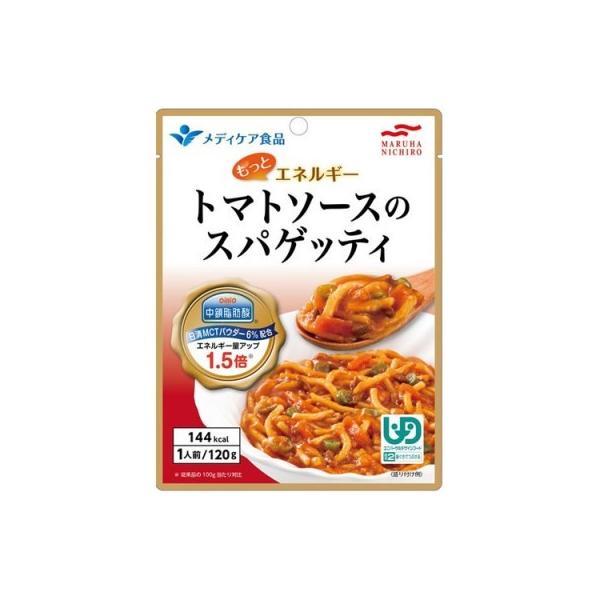 マルハニチロ もっとエネルギー トマトソースのスパゲッティ 120g/ もっとエネルギー 介護食区分2