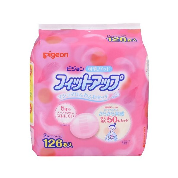 ピジョン 母乳パッド フィットアップ126枚/ ピジョン 母乳パット (毎)