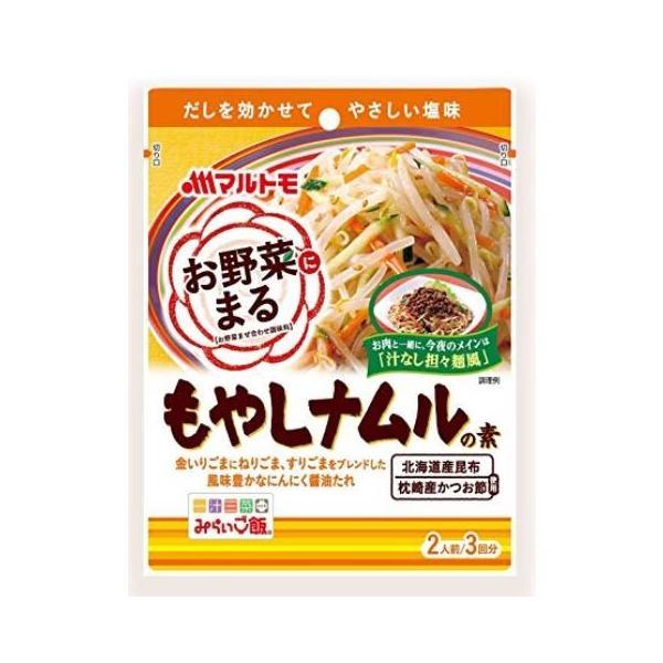 マルトモ お野菜まる もやしナムルの素 3袋×10個セット