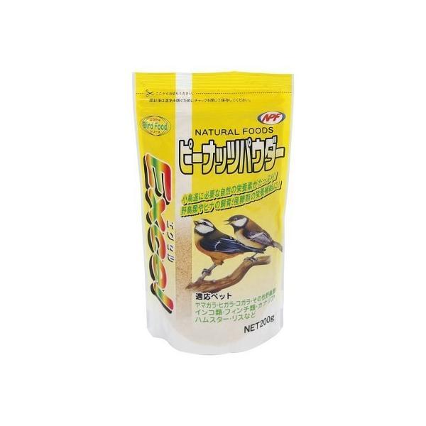 ピーナッツパウダー 200g/ 鳥 小鳥 フード 餌