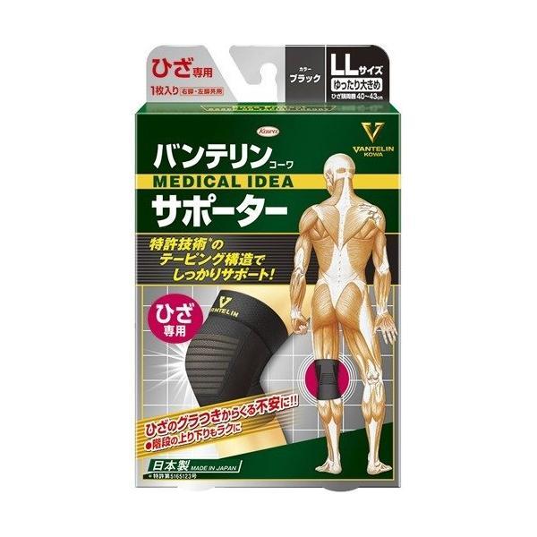 興和新薬 バンテリンコーワサポーター ひざ専用 ブラック ゆったり大きめ LLサイズ /バンテリン 膝 サポーター