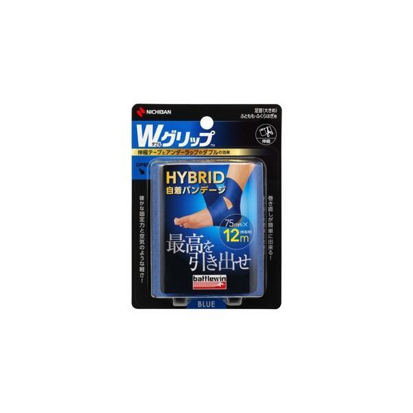 ニチバン バトルウィン Wグリップ 青 75mm WGP75FBL/ バトルウィン テーピング (特)