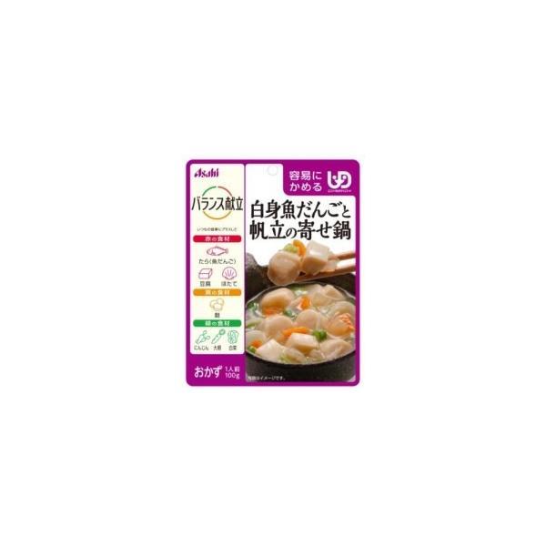 和光堂 バランス献立 白身魚だんごと帆立の寄せ鍋 100g/ 和光堂 バランス献立 介護食区分1 (毎)