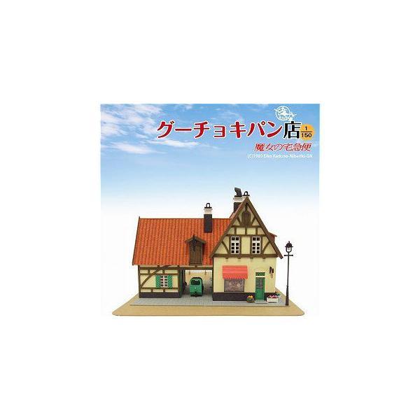 魔女の宅急便  「グーチョキパン店」 (1/150 さんけいMK07-02)|v-toys