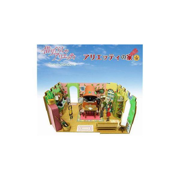 借りぐらしのアリエッティ 「アリエッティの家」 (1/150 さんけいMK07-13)|v-toys