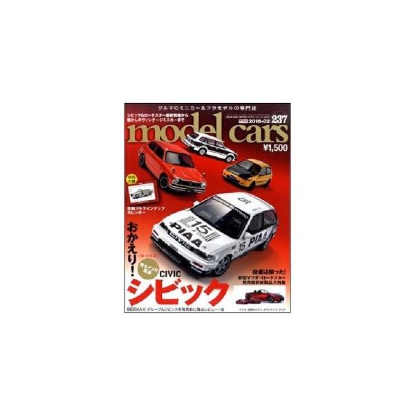 モデル・カーズ 237号 特集:祝タイプR復活!「おかえりシビック」 (株式会社ネコ・パブリッシング) v-toys