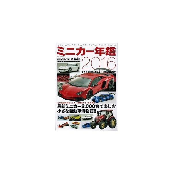 ミニカー年鑑 2016 (株式会社ネコ・パブリッシング) v-toys