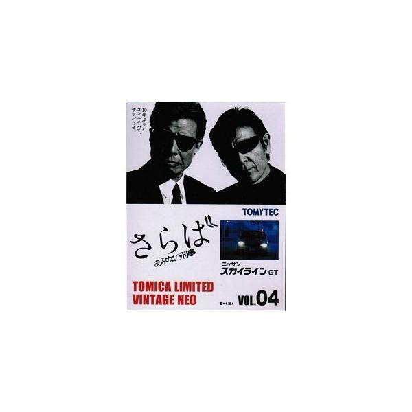 あぶない刑事 04 ニッサン スカイライン (R34) GT 劇場版「さらばあぶない刑事」より (1/64 トミーテック278443)|v-toys