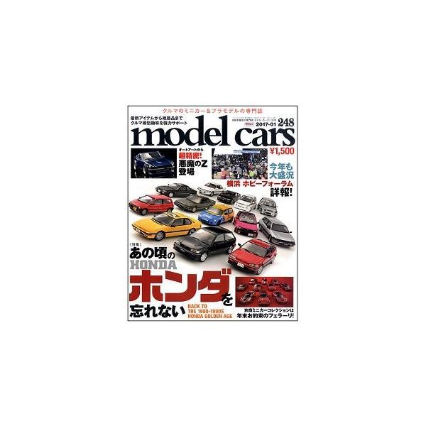 モデル・カーズ 248号 特集:「1980年代のホンダ」 (株式会社ネコ・パブリッシング)|v-toys