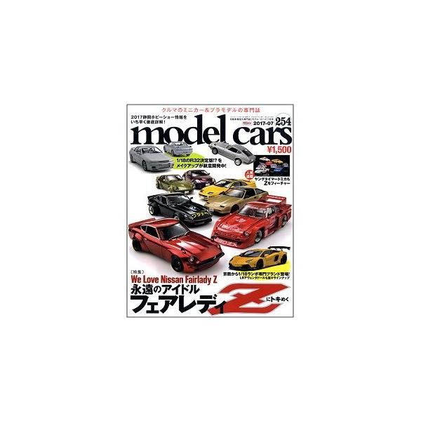 モデル・カーズ 254号 特集:「そうだ日本にはZがあるじゃないか やっぱりフェアレディZが好き」 (株式会社ネコ・パブリッシング)|v-toys